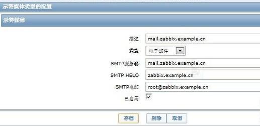 zabbix+postfix邮件告警配置笔记